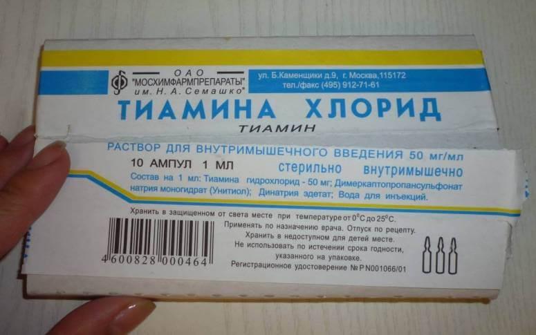 тиамин витамин в1