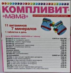 компливит мама