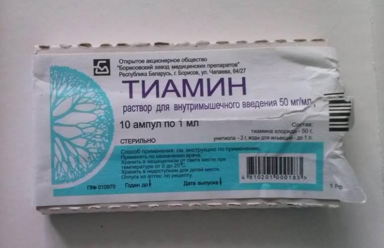 витамин в в ампулах инструкция по применению