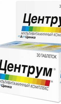 Витамины Центрум