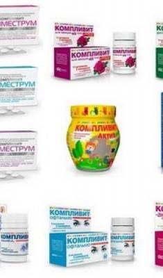 Линейка витаминов Компливит