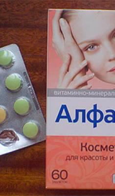 Витамины АлфаВит Косметик