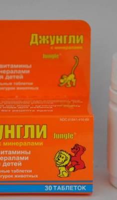 джунгли витамины для детей