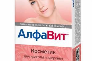 Алфавит Косметик для женщин