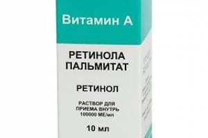 ретинола пальмитат