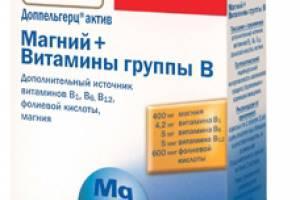 Доппельгерц актив Магний + витамины группы B