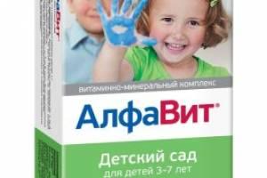 Алфавит Детский сад