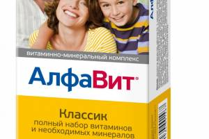 Витамины АлфаВит Классик