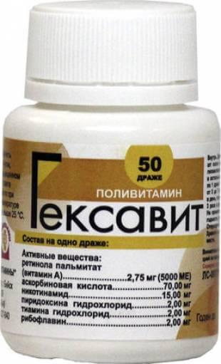 Витамины Гексавит