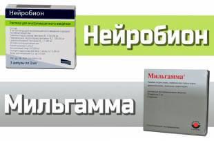 мильгамма или нейробион